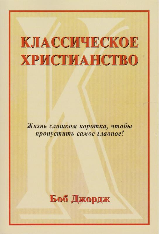 Russian Classic Christianity